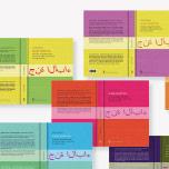 """Gestaltungskonzept der Buchreihe """"PARADIES DER VÄTER – Schriften Syrischer Mystiker"""""""